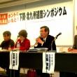 20160220パネリストとして発言する(左から)田村、吉田、高瀬、石田の各氏ら=20日、北九州市