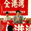 全港湾労組関門支部の定期支部大会で連帯挨拶する日本共産党の田村貴昭衆院議員=26日、北九州市