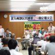北九州地区労連で連帯あいさつする日本共産党の田村貴昭衆院議員=11日、北九州市