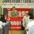 福岡自治労連第25回大会で挨拶する田村衆院議員=10月10日、北九州市