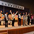 拍手に応える北九州市議候補の10氏と田村衆院議員=10月2日、北九州市