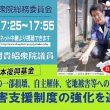 161004田村質問info