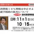 11月1日 田村衆院議員