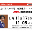 17日 総務委員会 田村衆院議員