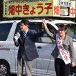 必勝を訴える、(左から)田村氏と畑中候補=13日、鹿児島県伊佐市