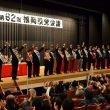 福岡県常会議で拍手に応える衆院選と北九州市議選の候補者=25日、福岡県志免町