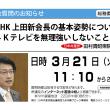 3月21日 田村衆院議員