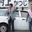 豊前市 村上候補応援