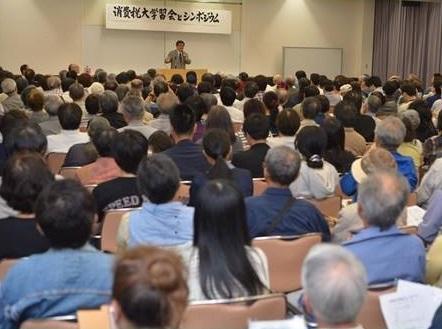 消費税問題大学集会=13日、福岡市