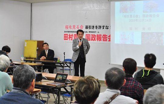 長崎国政報告会