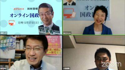 オンライン国政報告会 長崎②=17日