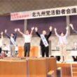 北九州活動者会議=23日 (4)