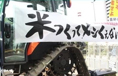 農民連中央行動=1日④