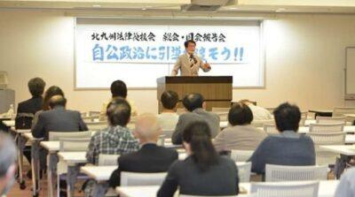 9日 北九州法律後援会総会 (2)