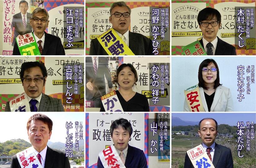 9小選挙区候補②