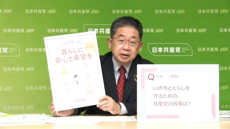民医連OL演説会 小池2